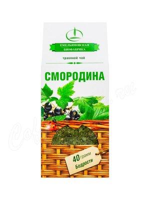 Емельяновская Биофабрика Смородина 40 г