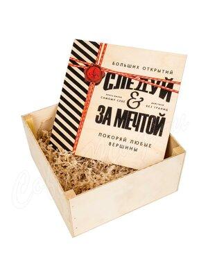 Коробка подарочная деревянная Следуй за мечтой