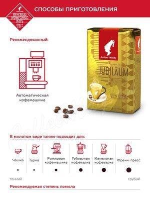Кофе Julius Meinl в зернах Jubileum 500 г