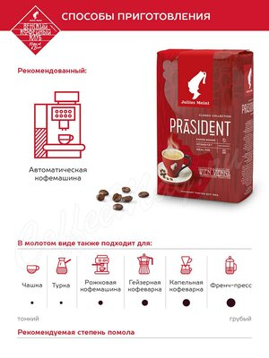 Кофе Julius Meinl в зернах President 500 г