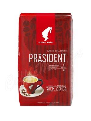 Кофе Julius Meinl в зернах Президент Классик 1 кг