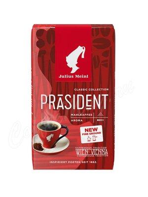 Кофе Julius Meinl молотый Президент 250 г