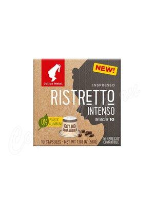 Кофе Julius Meinl в капсулах формата Nespresso Ristretto Intenso