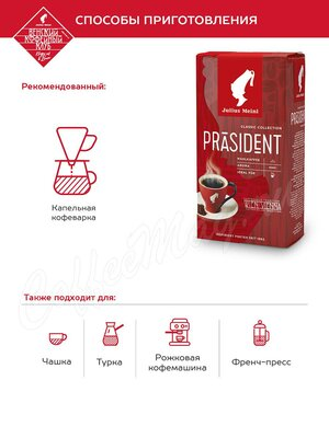 Кофе Julius Meinl молотый Президент 500 г