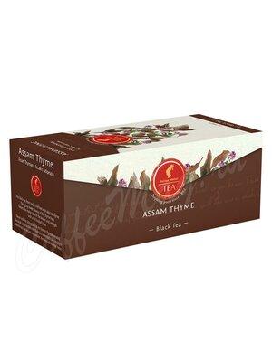 Чай Julius Meinl Ассам с чабрецом черный 25 пак