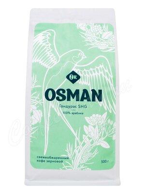 Кофе Osman Гондурас SHG в зернах 500 г