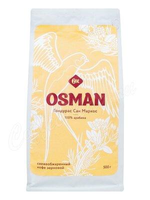 Кофе Osman Гондурас Сан Маркос в зернах 500 г