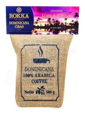 Кофе Rokka в зернах Доминикана Cibao 500 г