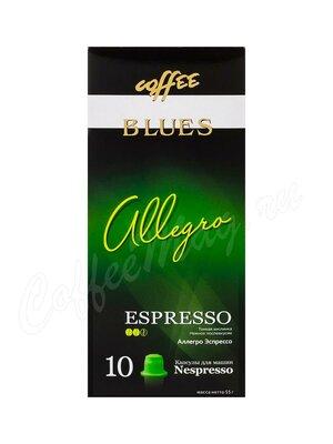 Кофе Блюз в капсулах Allegro Espresso