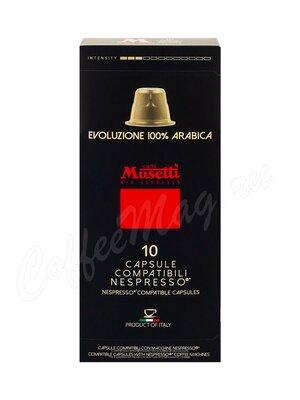 Кофе Musetti в капсулах 100% Арабика для формата NESPRESSO