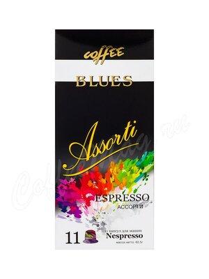 Кофе Блюз в капсулах Ассорти