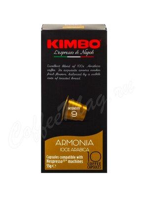 Кофе Kimbo в капсулах Armonia 10 капсул