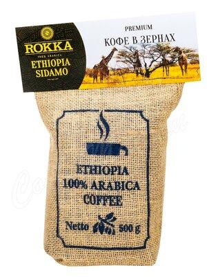 Кофе Rokka в зернах Эфиопия Sidamo 500 г