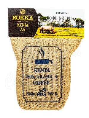 Кофе Rokka в зернах Кения АА 500 г