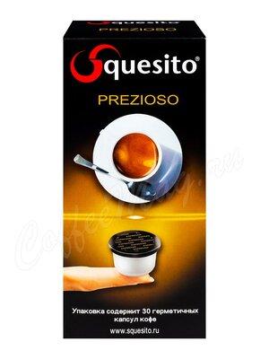 Кофе Squesito в капсулах Prezioso 30 капсул