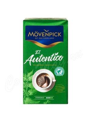 Кофе Movenpick Of Switzerland El Autentico молотый 500 г