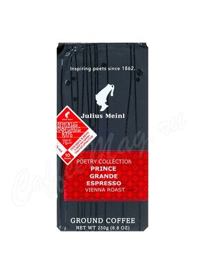 Кофе Julius Meinl  молотый Prince Grand Espresso 250 г