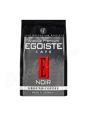 Кофе Egoiste молотый Noir 100 г