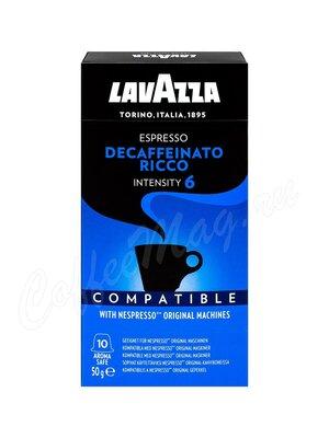 Кофе Lavazza в капсулах для Неспрессо Decaffeinato Ricco 10 шт