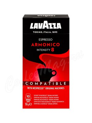 Кофе Lavazza в капсулах для Неспрессо  Armonico 10 шт