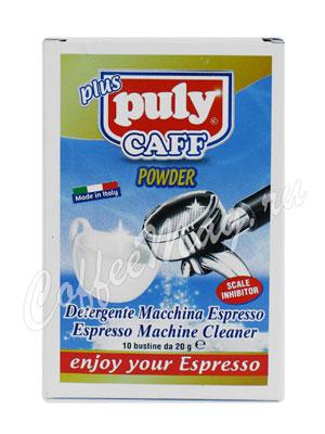Средство для чистки кофемашин эспрессо PULY  POWDER Plus, порошок, 10 пакетов по 20 гр.