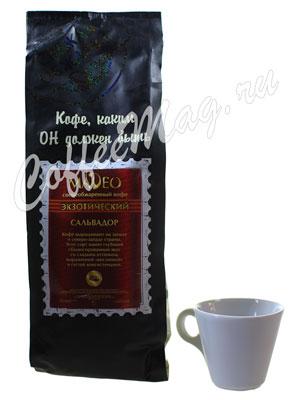 Кофе Madeo в зернах Сальвадор 500 гр