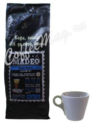 Кофе Madeo в зернах Забаглионе 500 гр