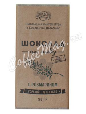 Шоколад на меду Розмарин