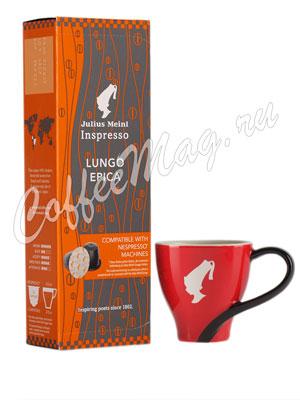 Julius Meinl Nespresso Lungo Epica