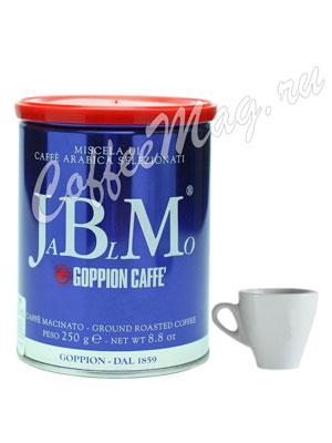 Кофе Goppion в зернах JBM 250 гр ж.б.