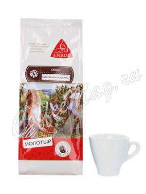 Кофе Amado молотый Мексиканская обжарка 200 гр