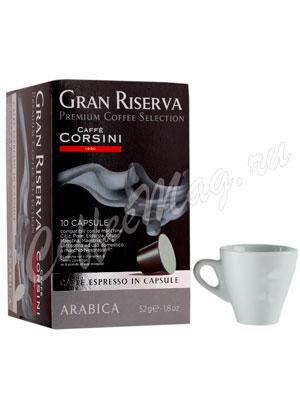 Кофе Compagnia Dell`Arabica в капсулах Arabica 10 шт