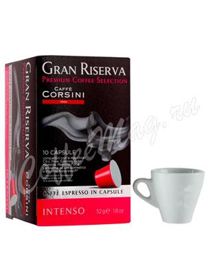 Кофе Compagnia Dell`Arabica в капсулах Intenso 10 шт