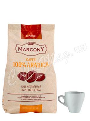 Кофе Marcony в зернах 100% Arabica 500 гр