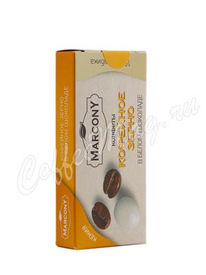 Кофейные зерна Marcony в белом шоколаде