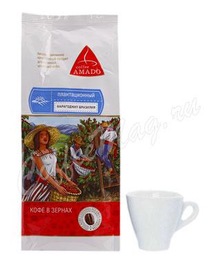Кофе Amado в зернах Марагоджип Бразилия 200 гр