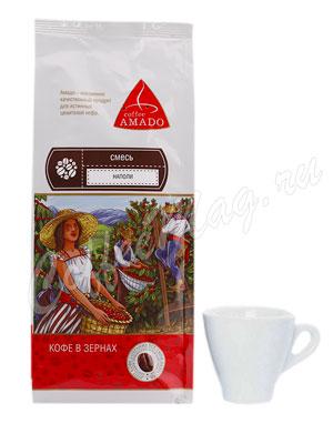 Кофе Amado в зернах Наполи 200 гр