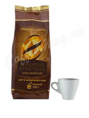 Кофе Золотой Кристалл Классический молотый 200 гр