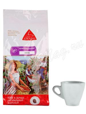 Кофе Amado в зернах Шоколад 500 гр