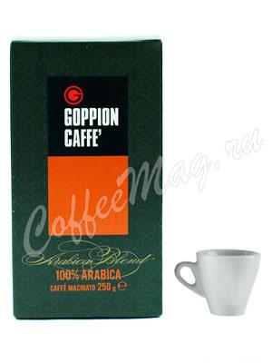 Кофе Goppion Caffe молотый Arabica Blend 250 гр в.у.