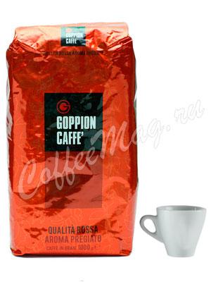 Кофе Goppion Caffe в зернах Qualita Rossa 1кг