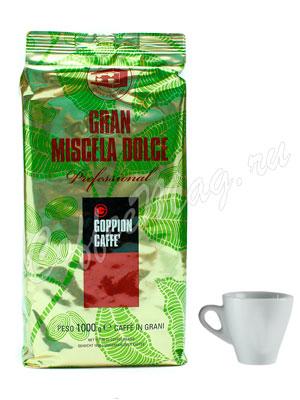 Кофе Goppion Caffe в зернах Gran Miscela Dolce Professional 1кг