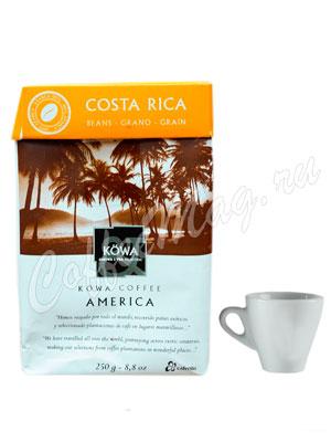 Кофе Kowa Costa Rica в зёрнах 250 гр.