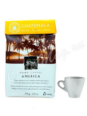 Кофе Kowa Guatemala молотый 250 гр.