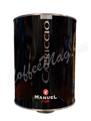 Кофе Manuel Capricсio в зернах 2 кг