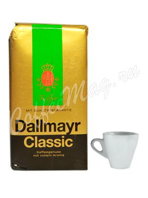 Кофе Dallmayr молотый Classic 250 гр