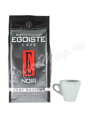 Кофе Egoiste молотый Noir 250 г