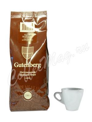 Кофе Gutenberg в зернах Крем-Карамель 250 гр