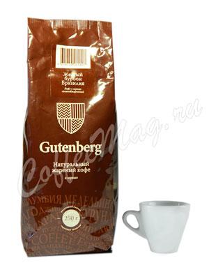 Кофе Gutenberg в зернах Желтый бурбон Бразилия 250 гр