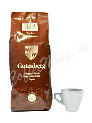 Кофе Gutenberg в зернах Тоффи 250 гр